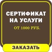 Сертификат на любую услугу