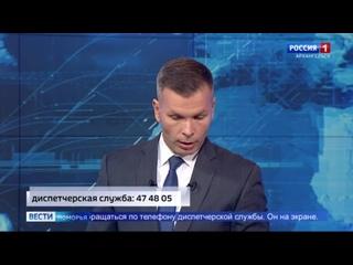 сюжет канала Россия1