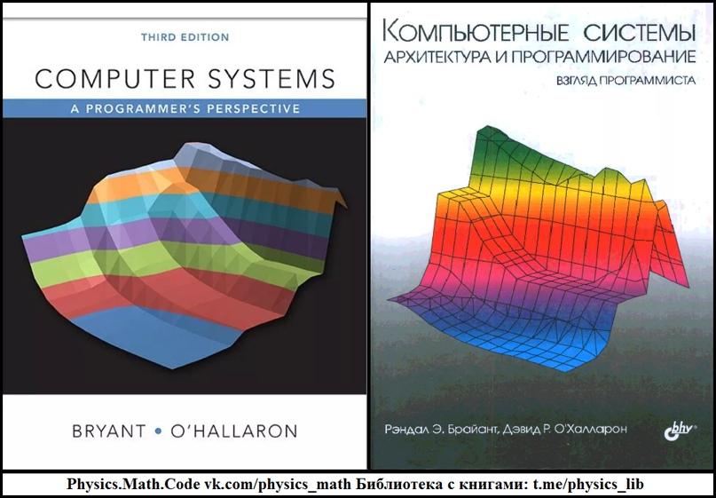 Компьютерные системы: архитектура и программирование. Взгляд программиста [2005]...