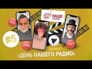 Mobile-сериал «День НАШЕго Радио»: Серия 5