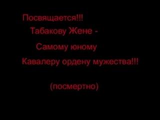 Сергей_Тимошенко-_Посвящение_Жене_Табакову[].mp4