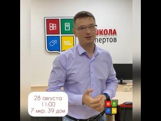Video by IT школа экспертов г.Тобольск