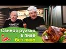 Как приготовить свиную рульку в пиве и гарнир с бобом тонка по рецепту Николая Фоменко в новом выпуске СМАК на Youtube