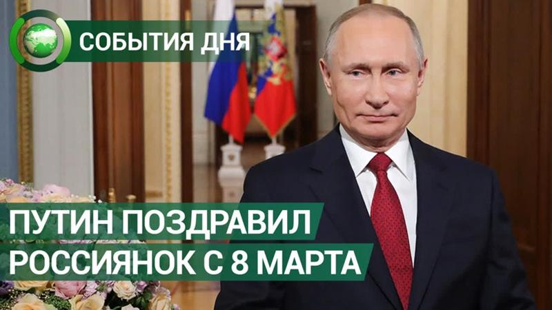 Путин поздравил россиянок с 8 Марта События дня ФАН ТВ