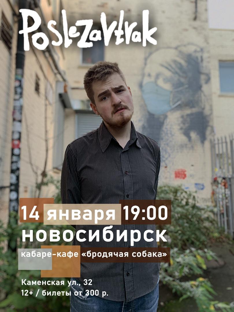 Афиша 14/01 POSLEZAVTRAK в Новосибирске