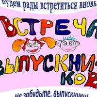 Встреча одноклассников. Выпуск - 2004 года.