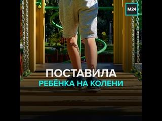 На женщину, заставившую ребёнка на коленях извиняться перед её сыном, завели уголовное дело — Москва 24