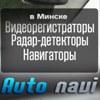 Навигаторы, видеорегистраторы, антирадары и др.