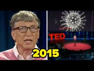 Bill Gates is one of the creators of the pandemic!!! деБилл Гейтс один из создателей ПЛАНдемии!!!