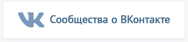 Сообщества о ВКонтакте