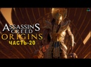 Assassin's Creed Origins Проклятие фараонов Прохождение игры - Часть - 20