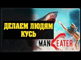 🎮STREAM🎮 Maneater АкулийRPG PROхождение ч.1