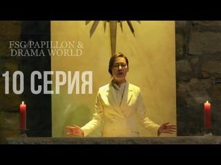 Papillon & Drama World : The Beginning | Л.У.К.А: Начало - 10/12 (рус.саб)