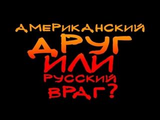 [SHIMOROSHOW] АМЕРИКАНСКИЙ ДРУГ ИЛИ РУССКИЙ ВРАГ - ЧТО ХУЖЕ?