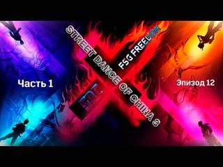 [Street Dance of China 3] Эпизод 12, ФИНАЛ, часть 1 (рус.саб.)