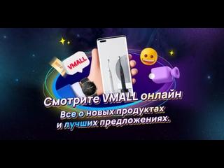 VMALL LIVE - Всё о новых продуктах и лучших предложениях!