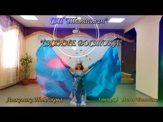 """Bellydance show   """"СИЯНИЕ ВОСТОКА""""(соло Анжелика Побойкова)"""