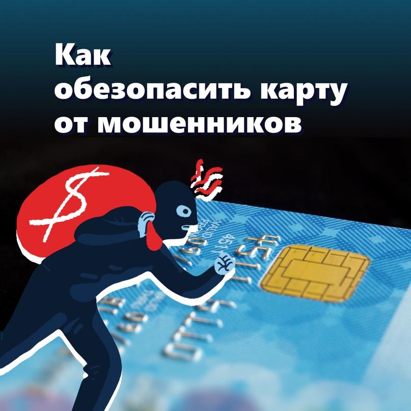 Как обезопасить карту от мошенников