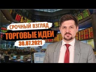 Hunt for Money | Обзор финансовых рынков | Торговые идеи на