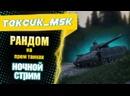 World of Tanks - Ночные пососушки от WG в рандоме
