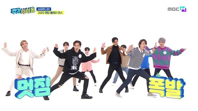 Super Junior Танцевальный микс Weekly Idol
