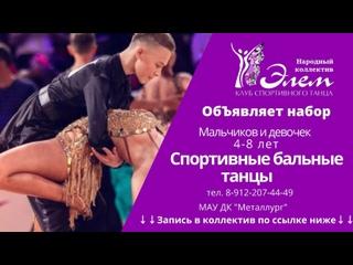 Клуб Спортивного Танца-ЭЛЕМ kullancsndan video