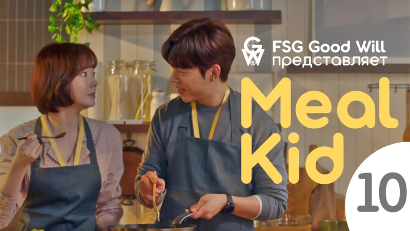 GW Meal Kid Ep 10 Webdrama рус саб