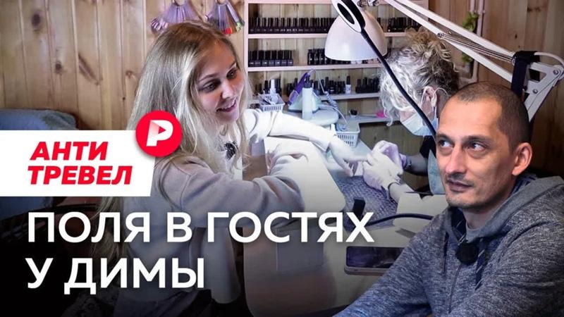 Дмитрий Марков и Поля из деревки в туре у Европы Редакция АнтиТревел Редакция