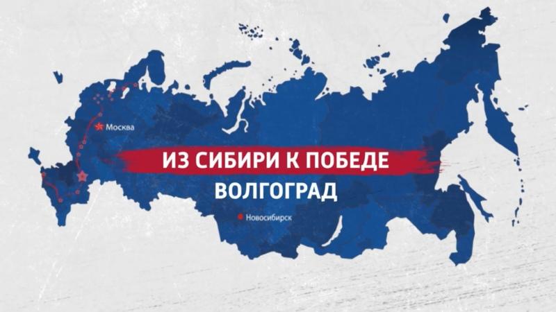 Из Сибири к Победе (2020) - Волгоград   Эпизод 14