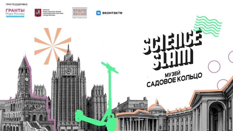 Science Slam в музее Садовое кольцо