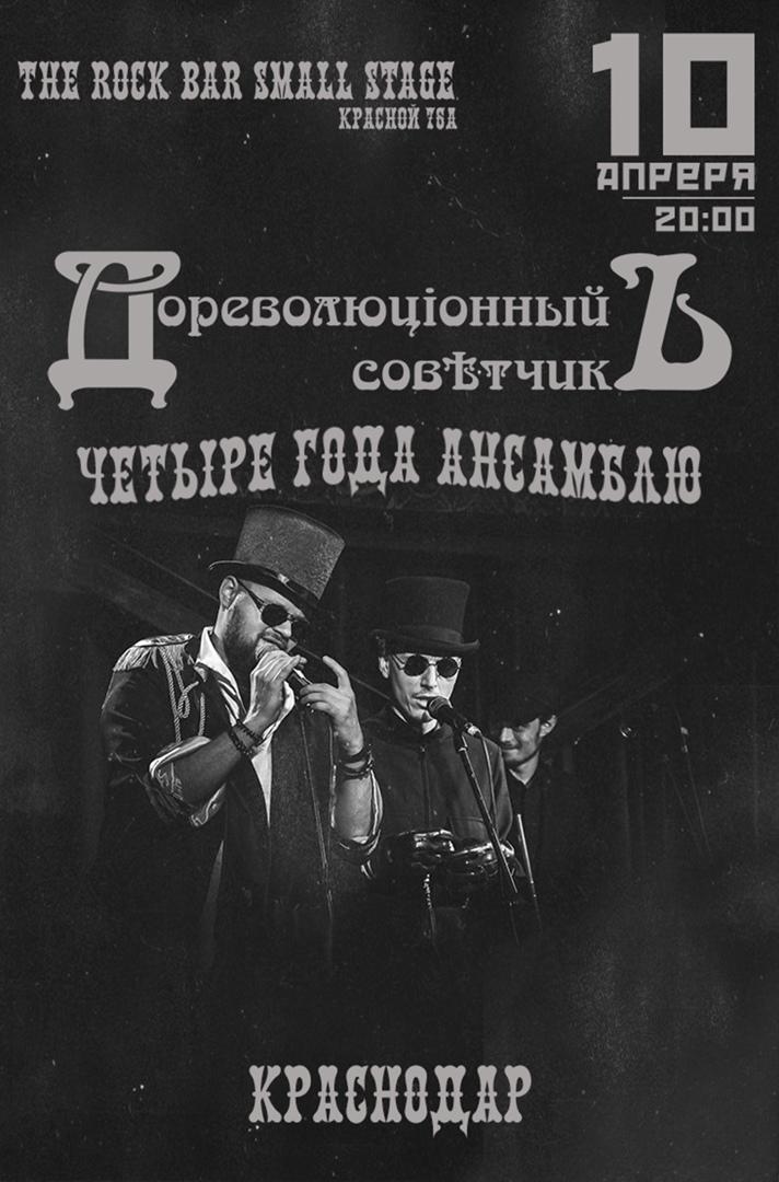 Афиша Краснодар Дореволюц онный Сов тчикъ Краснодаръ 10 апр ля