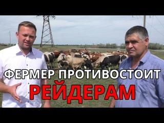 ФЕРМЕР ПРОТИВОСТОИТ РЕЙДЕРАМ / @Константин Толкачёв