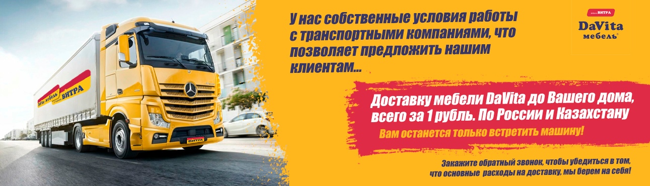 Доставка мебели Davita по России и Казахстану за 1 рубль от сайта Витра онлайн