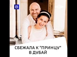 """Россиянка забрала ребенка и сбежала в Дубай к """"принцу"""""""
