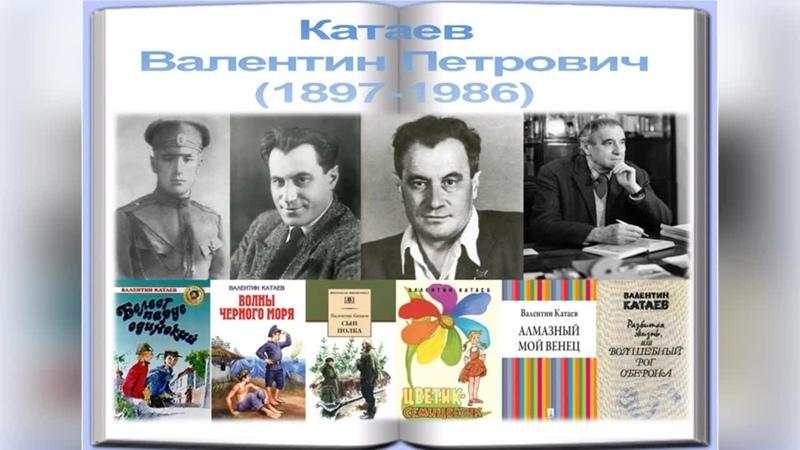 Читаем В.Катаева