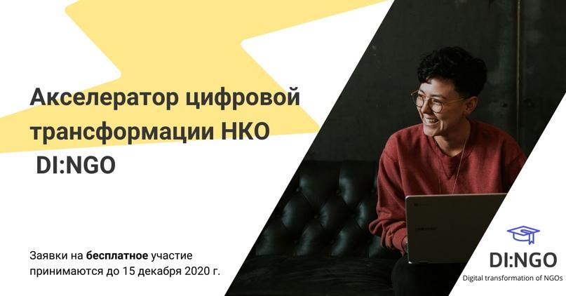 До 15 декабря прием заявок на акселератор цифровой трансформации НКО DI:NGO, изображение №1