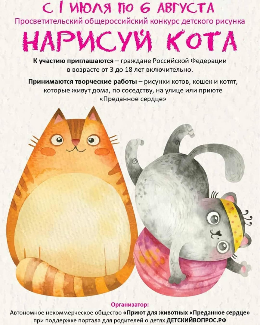Дошколята и школьники Петровского района могут поучаствовать в конкурсе рисунков