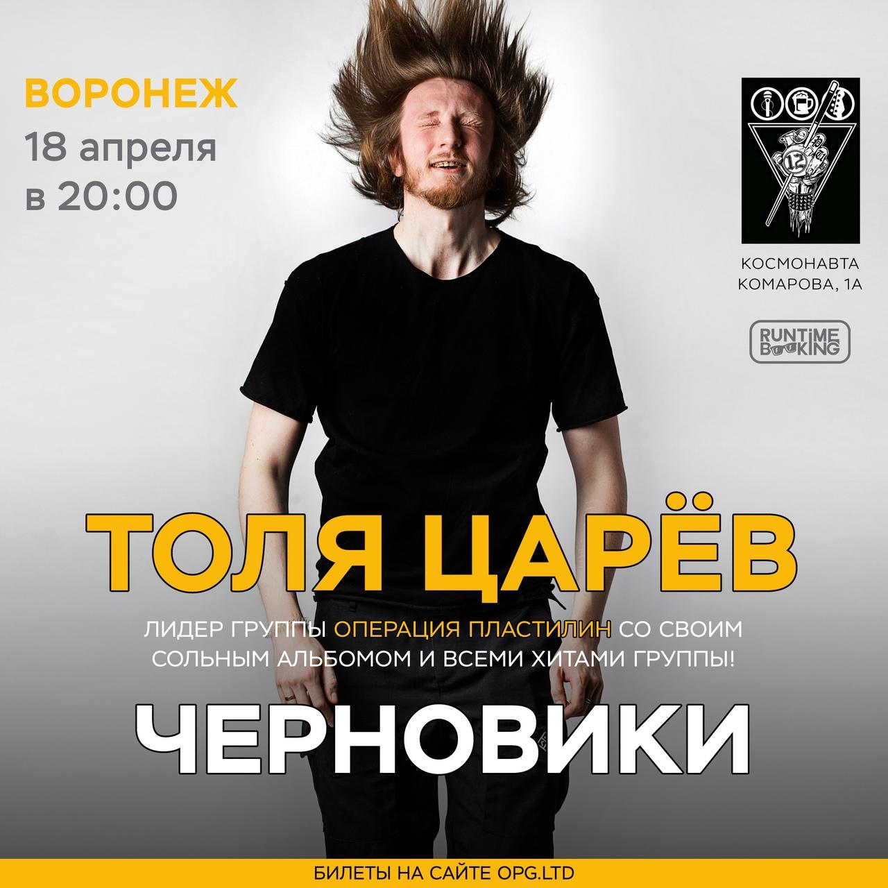 Афиша Воронеж 18 апреля Толя Царёв ВОРОНЕЖ, клуб «12»
