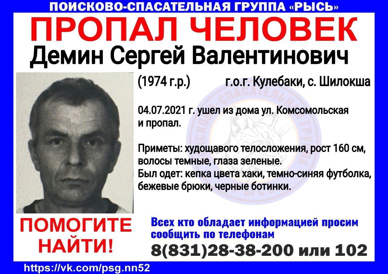 Демин Сергей Валентинович