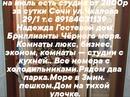Объявление от Sochinskaya - фото №1