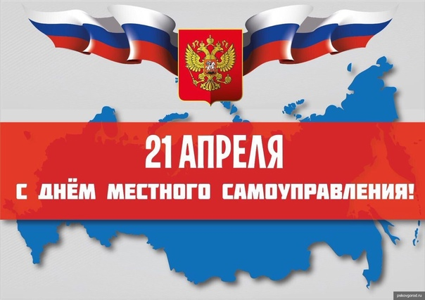 День местного самоуправления – российский профессиональный п