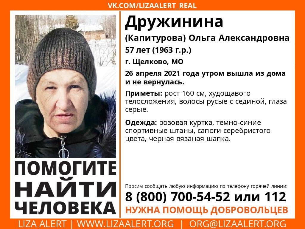 Внимание! Помогите найти человека! Пропала #Дружинина (#Капитурова) Ольга Александровна, 57 лет, г