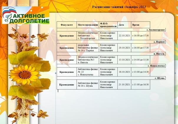 Расписание занятий Красноярского краевого народного университета «Активное долголетие» на октябрь 2021 года