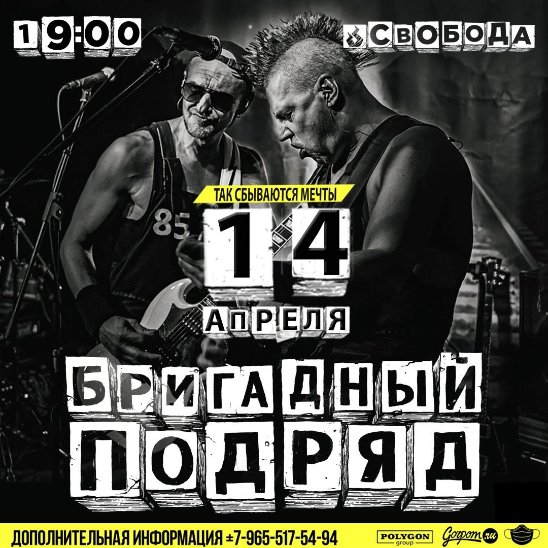 Афиша Екатеринбург БРИГАДНЫЙ ПОДРЯД // 14.04 // СВОБОДА