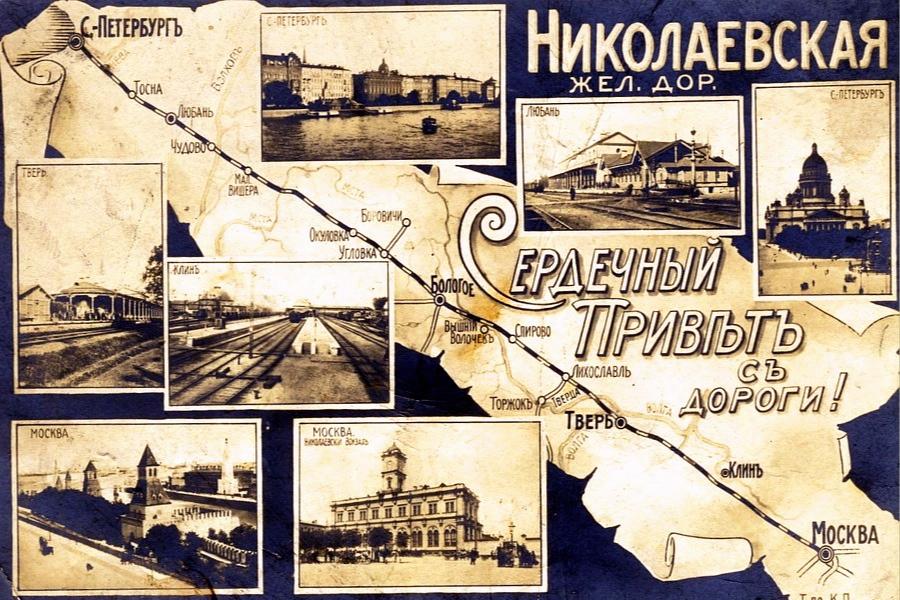 28 августа 1851 года открыта Первая Магистраль: железная дорога Санкт-Петербург