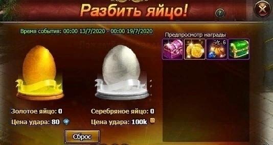 События с 13 июля — «Безумный молот», «Разбить Яйцо» и «Ангельское Внимание», изображение №3
