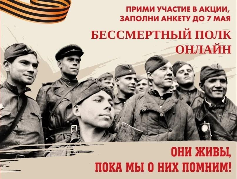 """Идея """"Бессмертного полка онлайн"""" близка жителям Самарской области"""