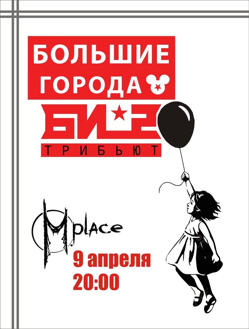 Афиша Саратов M.Place. День Варенья