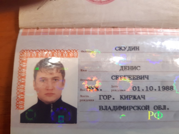 Нашли паспорт, админ, выложи. (Не анон.)...