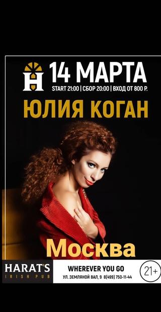 Юлия Коган фотография #31
